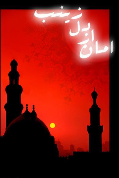http://hamid-alimi2.persiangig.com/image/Mazhabi/hazrate%20zeynab.jpg
